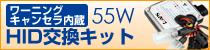 ワーニングキャンセラー内蔵55W HID交換キット